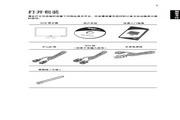 宏基V243HQ液晶显示器使用说明书
