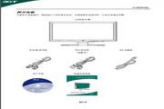 宏基X193HQL液晶显示器使用说明书