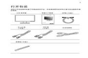 宏基V276HL液晶显示器使用说明书