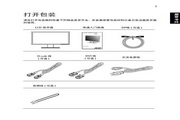宏基V246HL液晶显示器使用说明书