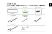 宏基V245HL液晶显示器使用说明书