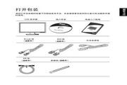 宏基V243PHL液晶显示器使用说明书
