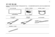 宏基V236HL液晶显示器使用说明书