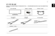 宏基V226WL液晶显示器使用说明书