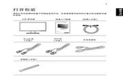 宏基V226HQL液晶显示器使用说明书