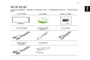 宏基V225HQL液晶显示器使用说明书