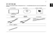 宏基V223WL液晶显示器使用说明书
