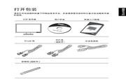 宏基V223HQ液晶显示器使用说明书
