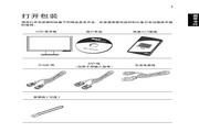 宏基V193HQL液晶显示器使用说明书