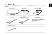 宏基V193HQ液晶显示器使用说明书