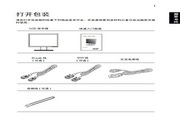 宏基V176L液晶显示器使用说明书