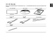 宏基V223HQL液晶显示器使用说明书