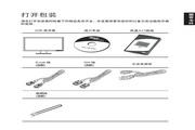 宏基V213HL液晶显示器使用说明书