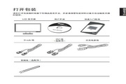 宏基V213H液晶显示器使用说明书