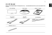 宏基V203HV液晶显示器使用说明书