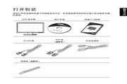 宏基V193WV液晶显示器使用说明书