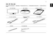 宏基S243HL液晶显示器使用说明书