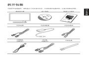 宏基S275HL液晶显示器使用说明书