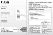 海尔CXW-200-C681吸油烟机使用说明书