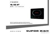 苏泊尔C21-SDHC09电磁炉说明书