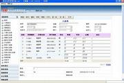 维克仓库管理软件.net 互联版3.01