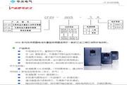 华光CF20-0550-3C变频器说明书