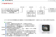 华光CF10-0022-3A变频器使用说明书