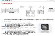 华光CF10-0015-1C变频器使用说明书