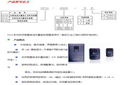 华光CF11-0055-3A变频器使用说明书