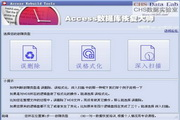 access数据库恢复大师