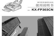 松下传真机KX-FP303CN型使用说明书