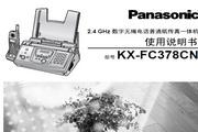 松下传真机KX-FC378CN型使用说明书
