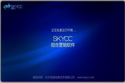 skycc产品推广软...