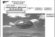 大金FTXS60FVLT变频空调使用说明书
