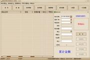 随意进销存管理系统 1.1