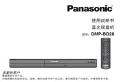 松下蓝光DVD播放机DMP-BD28型使用说明书