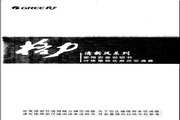 格力KF-100LW/E1(10368L1)A1-N2空调器使用安装说明书