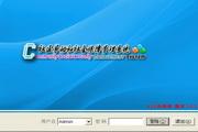 社区劳动和社会保障信息管理系统 1.06