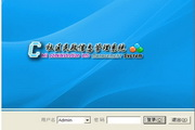 社区民政信息管理系统 1.06