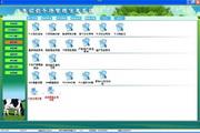 丰顿奶牛场信息管理系统软件FreeDMS