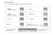 TCL王牌L46F2570E液晶彩电使用说明书
