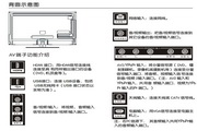 TCL王牌LED46C10-3D液晶彩电使用说明书