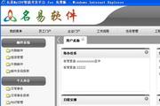 名易PCB线路板生产管理系统 1.0.5.9