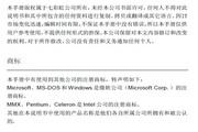 七彩虹:C.945PL-MVP Ver2.0说明书
