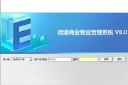 微源商业物业管理系统