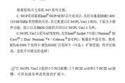 七彩虹:C.945PL Ver2.1说明书