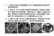七彩虹 战旗C.X58 X9 Ver2.0说明书