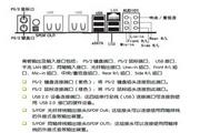 七彩虹:战旗C.P45 TWIN 超频版 V21说明书