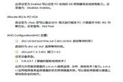 七彩虹:C.P43 X3 Ver2.0说明书