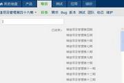 禅道项目管理软件 5.2.1 正式版